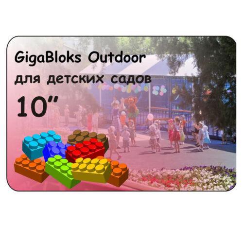 """Наборы для детских садов GigaBloks Outdoor 10"""""""