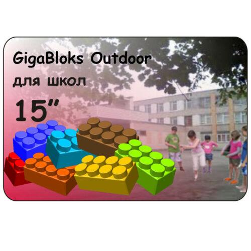 """Наборы для школ GigaBloks Outdoor 15"""""""